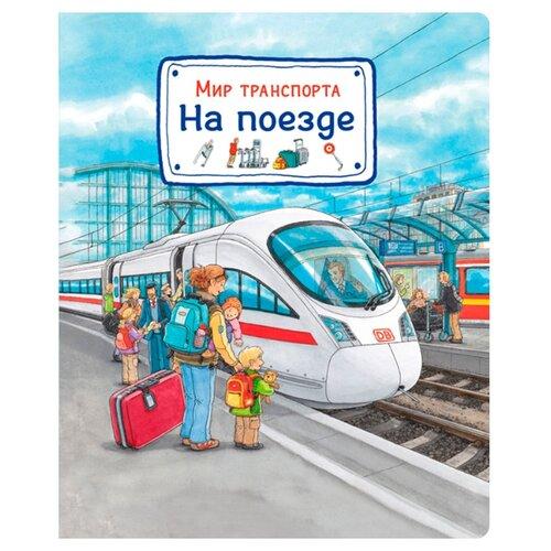 Купить Мир транспорта. На поезде, Омега, Познавательная литература