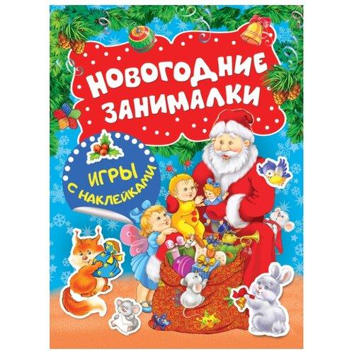 Купить Новогодние занималки. Игры с наклейками (Дед Мороз), РОСМЭН, Книги с играми