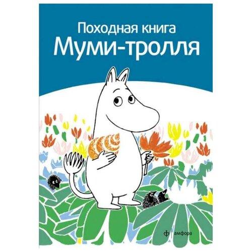 """Малила С. """"Походная книга Муми-тролля"""""""