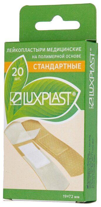 LUXPLAST лейкопластырь стандартный на полимерной основе с еврохолдером, 20 шт.