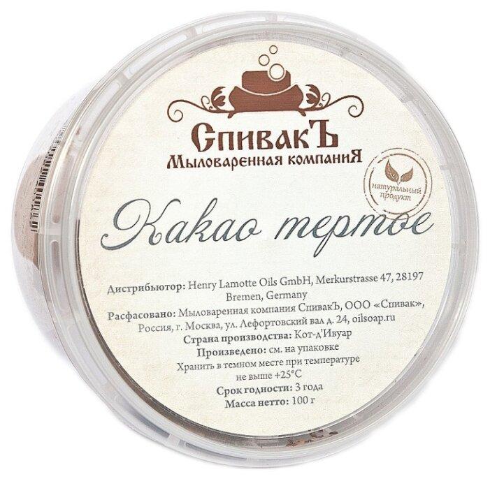 СпивакЪ Какао тертое — купить по выгодной цене на Яндекс.Маркете