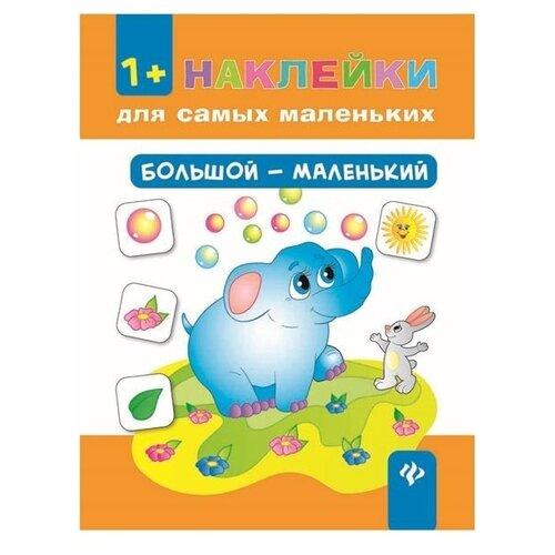 Книжка с наклейками \
