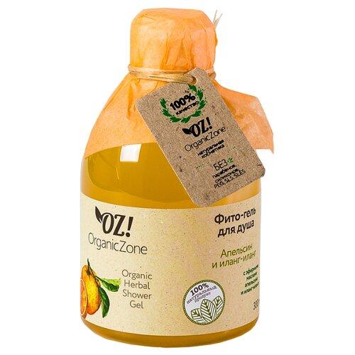Гель для душа OZ! OrganicZone Апельсин и иланг-иланг, 300 мл
