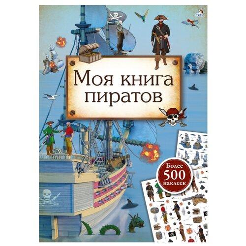 Купить Книжка с наклейками Моя книга пиратов , Робинс, Книжки с наклейками