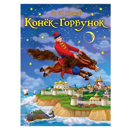 Купить Ершов П.П. Конек-Горбунок , Омега, Детская художественная литература