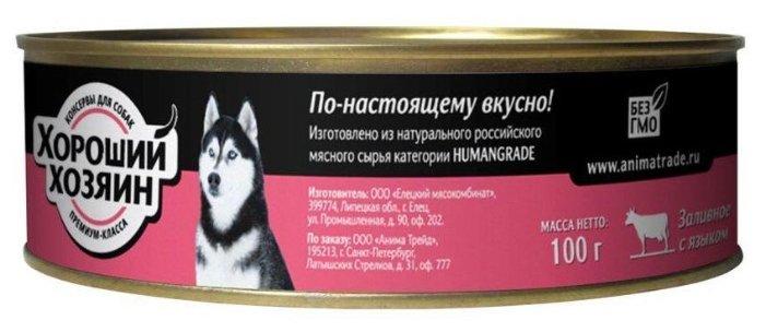 Корм для собак Хороший Хозяин Консервы для собак - Заливное с Языком