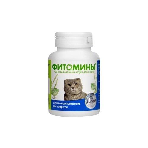 Витамины VEDA Фитомины с фитокомплексом для шерсти для кошек 50 г