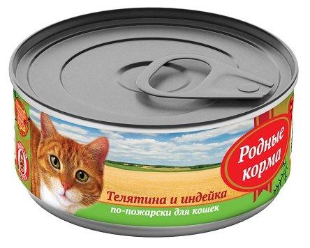 Родные корма Телятина и индейка по-пожарски (0.1 кг) 1 шт.