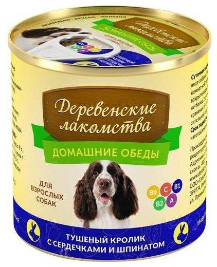 Корм для собак Деревенские Лакомства Домашние обеды: тушёный кролик с сердечками и шпинатом