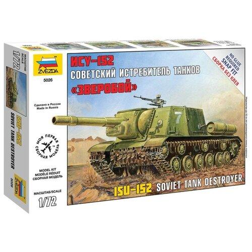 Сборная модель ZVEZDA Советский истребитель танков ИСУ-152 Зверобой (5026) 1:72