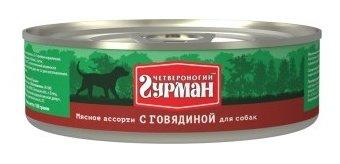 Четвероногий Гурман (0.1 кг) Мясное ассорти с говядиной для собак