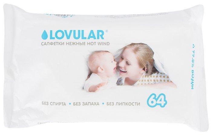 Влажные салфетки Lovular с рождения 64шт