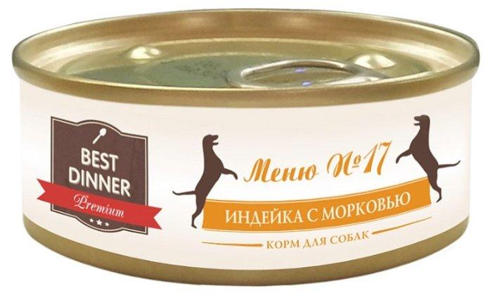 Корм для собак Best Dinner Меню №17 для собак Индейка с морковью