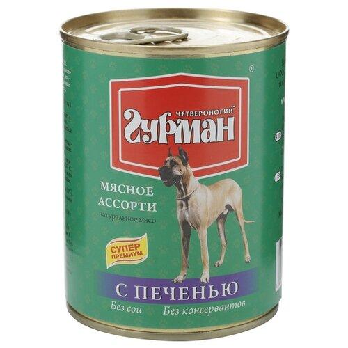 Влажный корм для собак Четвероногий Гурман Мясное ассорти печень 340г