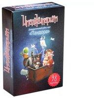 Дополнение для настольной игры Cosmodrome Games Имаджинариум. Пандора