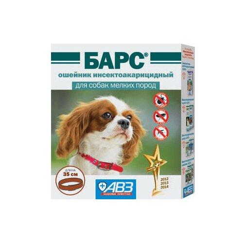 Барс (АВЗ) ошейник от блох и клещей инсектоакарицидный для собак и щенков, 35 см