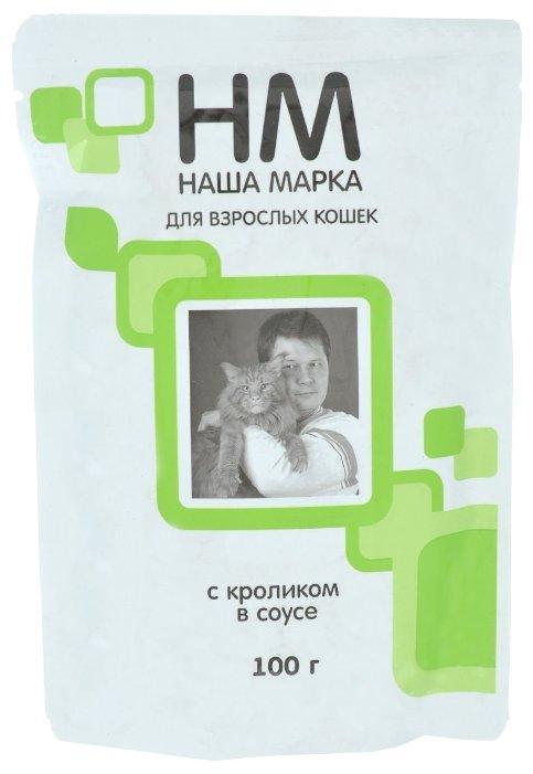 Наша Марка Для взрослых кошек с кроликом в соусе (0.1 кг) 1 шт.