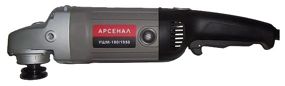 УШМ Арсенал УШМ-180/1950, 1950 Вт, 180 мм