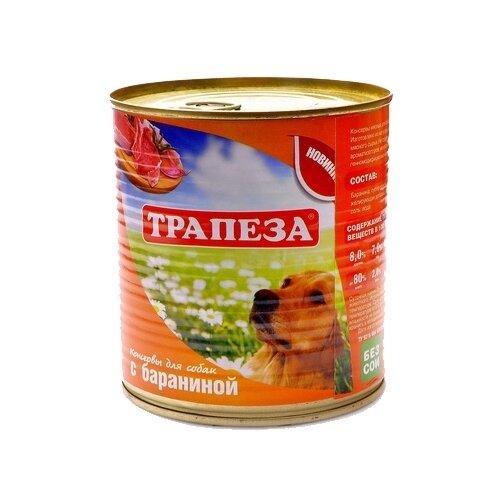 Корм для собак Трапеза (0.75 кг) 9 шт. Консервы для собак с бараниной 9шт. х 750г