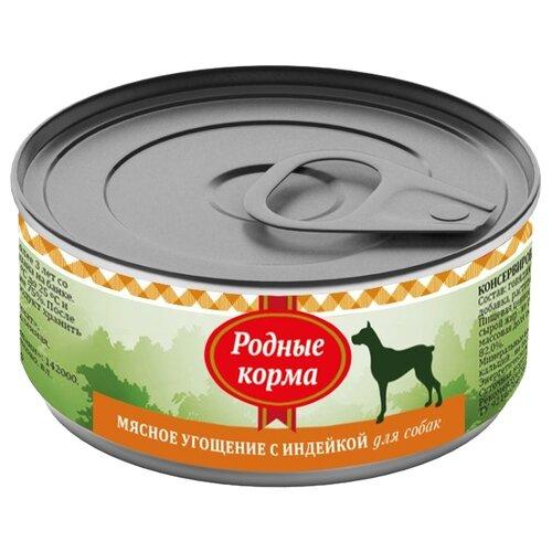 Влажный корм для собак Родные корма беззерновой, индейка 100 г