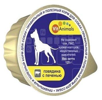 Корм для собак VitAnimals Консервы для собак Говядина с Печенью (0.125 кг) 10 шт.