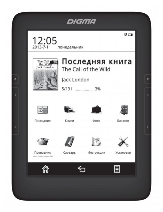 Книга электронная Digma T646 черная (6