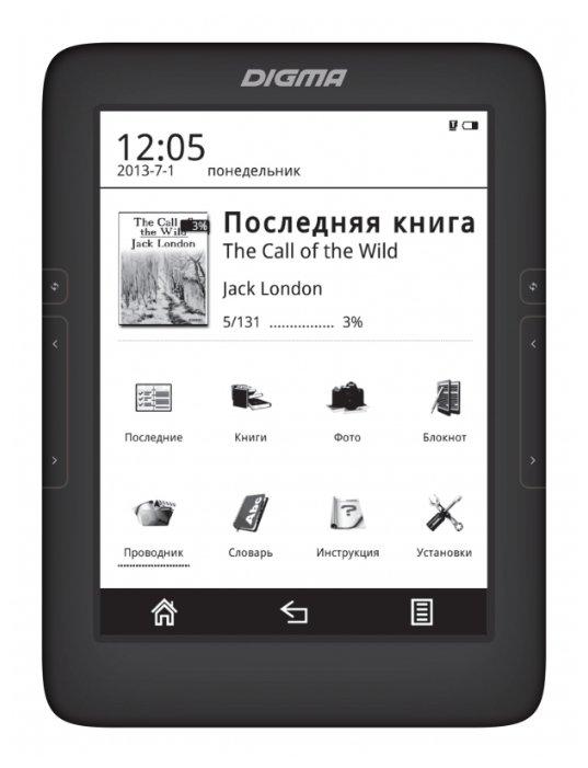 Digma Электронная книга Digma T646