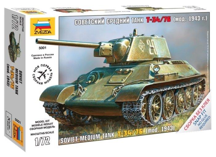 """Сборная модель Звезда """"Советский средний танк Т-34/76"""" (модель 1943 г.), 1/100, арт. 5001"""