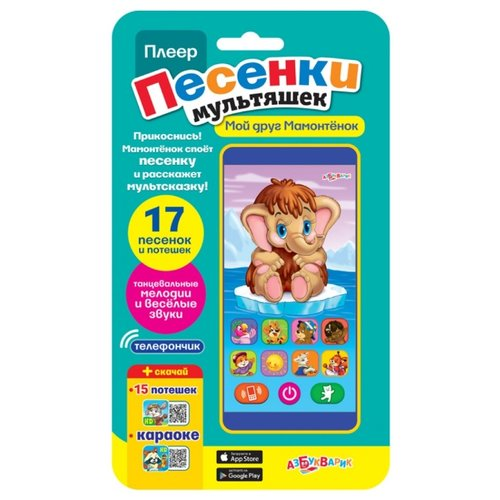 Интерактивная развивающая игрушка Азбукварик Плеер Песенки мультяшек Мой друг Мамонтенок синий