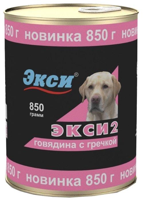Корм для собак Экси Экси 2 Говядина с гречкой (0.850 кг) 8 шт.