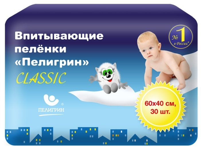 Одноразовые пеленки Пелигрин Classic 60х40
