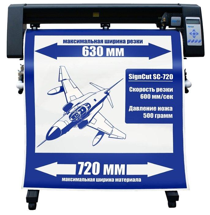 SignCut SC-720C