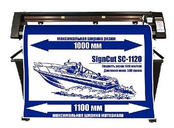 Режущий плоттер SignCut SC-1120C