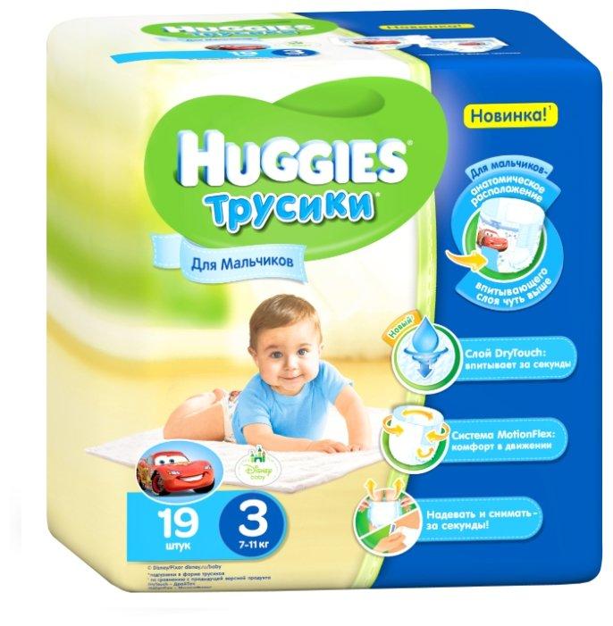 Huggies трусики для мальчиков 3 (7-11 кг)