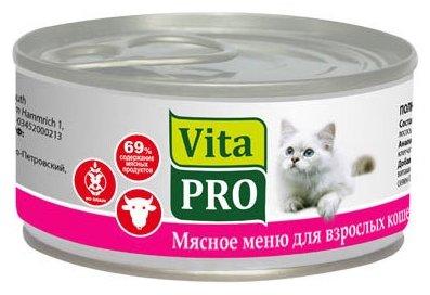 Корм для кошек Vita PRO Мясное меню для кошек, говядина