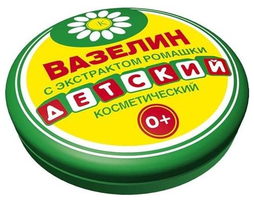 Fito косметик Вазелин косметический детский с экстрактом ... — купить по выгодной цене на Яндекс.Маркете