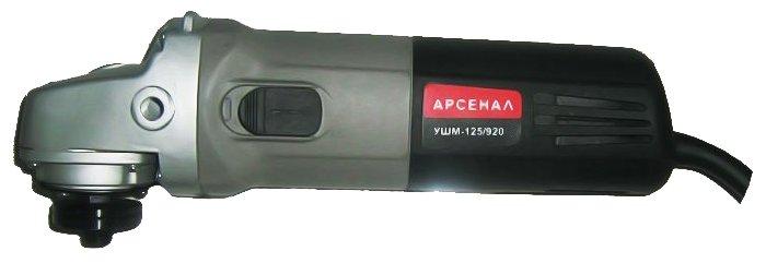 УШМ Арсенал УШМ-125/920, 920 Вт, 125 мм