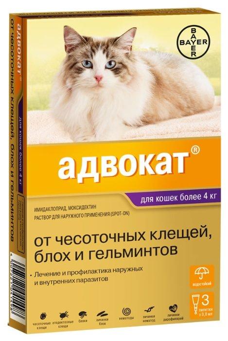 Bayer Адвокат для кошек более 4 кг (3 пипетки)