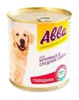 Корм для собак Авва Консервы для крупных и средних собак - говядина