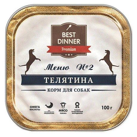 Корм для собак Best Dinner Меню №2 для собак Телятина (0.1 кг) 1 шт.
