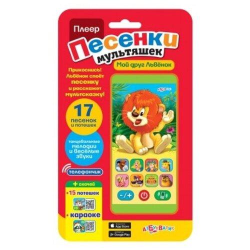 Интерактивная развивающая игрушка Азбукварик Плеер Песенки мультяшек Мой друг Львенок азбукварик часики азбукварик мой львенок