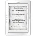 Электронная книга ONYX BOOX M92S Atlant