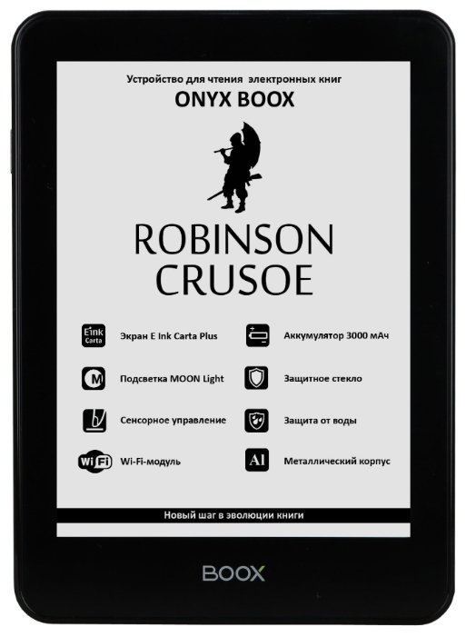 ONYX Электронная книга ONYX BOOX Robinson Crusoe