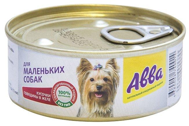 Корм для собак Авва Консервы для маленьких собак - кусочки говядины в желе