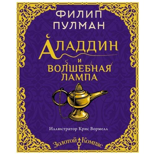 Купить Пулман Ф. Золотой компас. Аладдин и волшебная лампа , Mainstream, Детская художественная литература