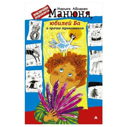 Купить Абгарян Н. Ю. Манюня, юбилей Ба и прочие треволнения , Астрель СПб, Детская художественная литература