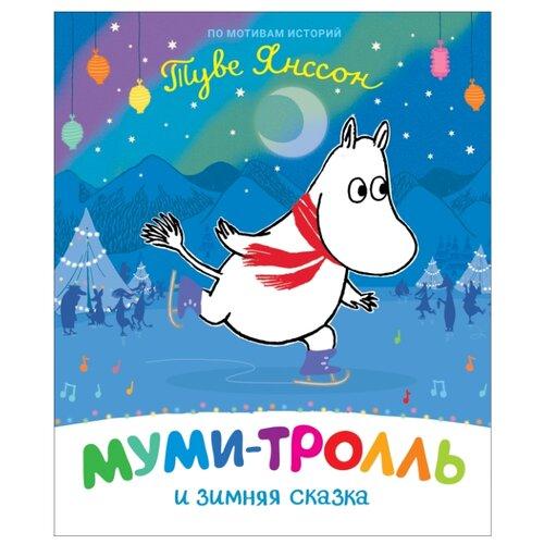 Купить Дангворт Р. Муми-тролль и зимняя сказка , РОСМЭН, Детская художественная литература