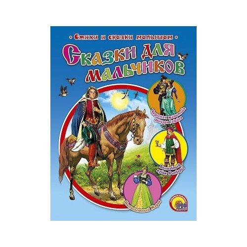 Купить Стихи и сказки малышам. Сказки для мальчиков, Prof-Press, Детская художественная литература