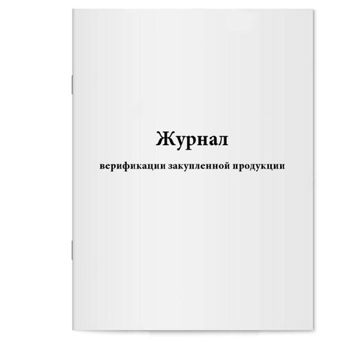 Журнал верификации закупленной продукции. Сити Бланк