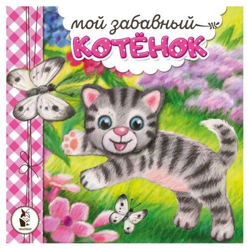Купить Карпова Н.В. Мой забавный котёнок , Малыш, Книги для малышей